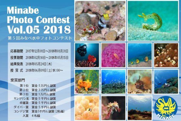第5回 みなべ水中フォトコン開催決定!