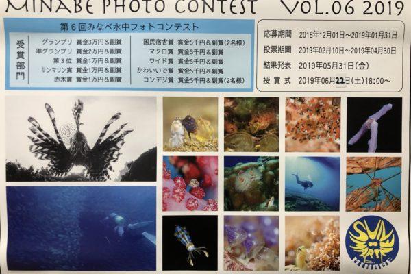 第6回 みなべ水中フォトコンテスト開催!